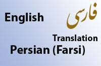 Farsi - Engllish Translator Interpreter London